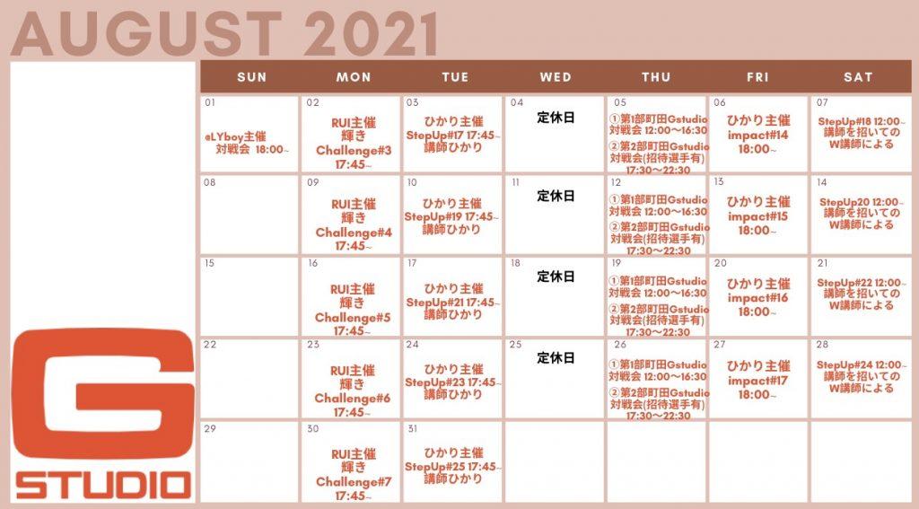 202108 studio schedule
